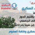 Campagne Nationale de Sensibilisation sur le Diabète